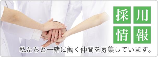 大富士病院の採用情報